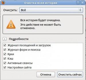 удаления файлов куки в браузере Fifefox