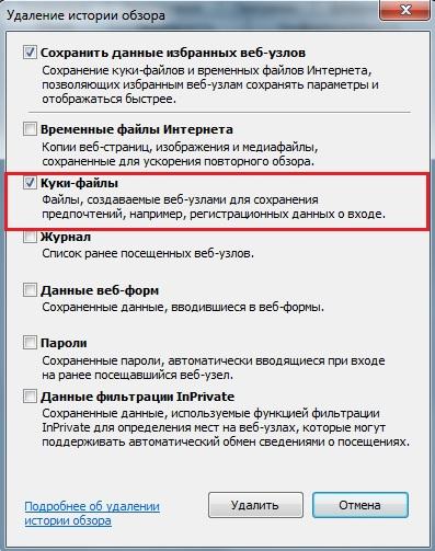 Как очистить Cookies в Internet Explorer 8